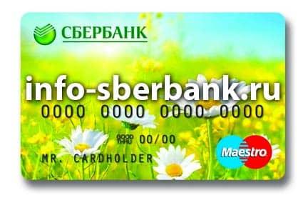 Как получить карту СберБанка с бесплатным обслуживанием?