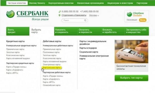 Виртуальная карта СберБанка. Как открыть через сбербанк онлайн?