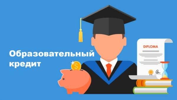 СберБанк образовательный кредит для студентов!