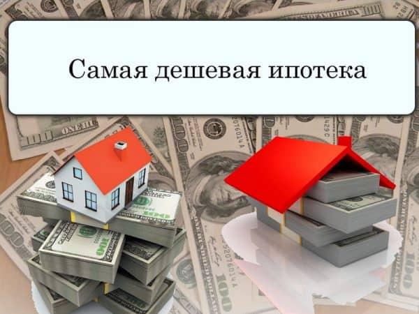 В каком банке самая дешевая ипотека.