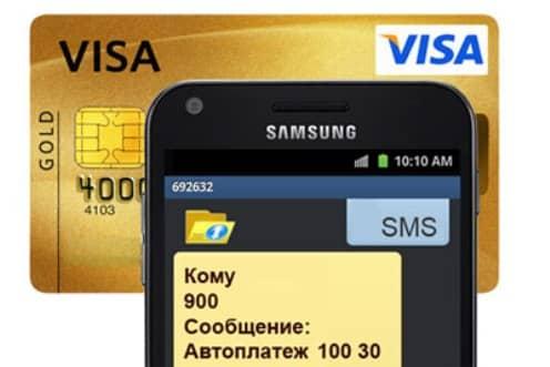 Как перевести деньги Газпромбанк через СМС - инструкция!