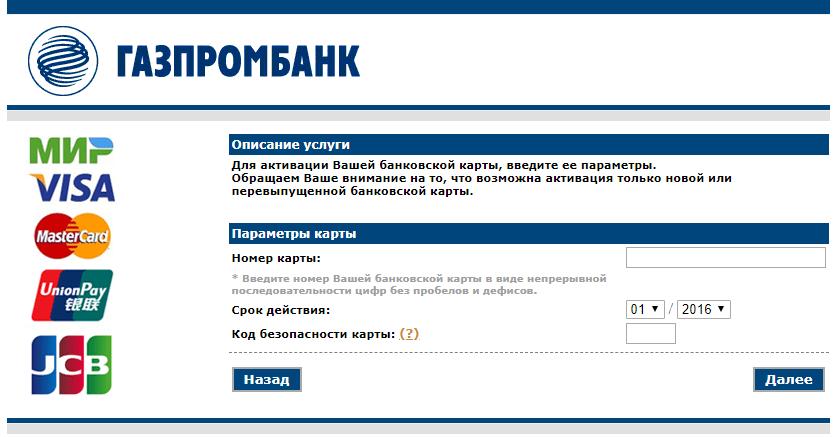 Как активировать карту Газпромбанка через интернет - инструкция!