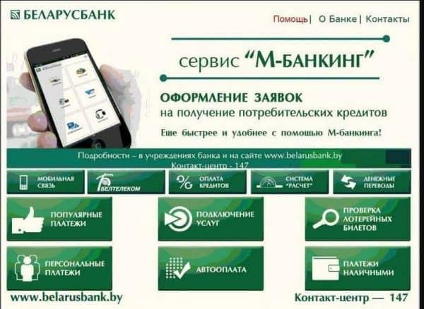 Как перевести деньги через интернет-банкинг Беларусбанк - инструкция!