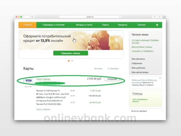 Как вернуть деньги переведенные в Сбербанк онлайн - инструкция!