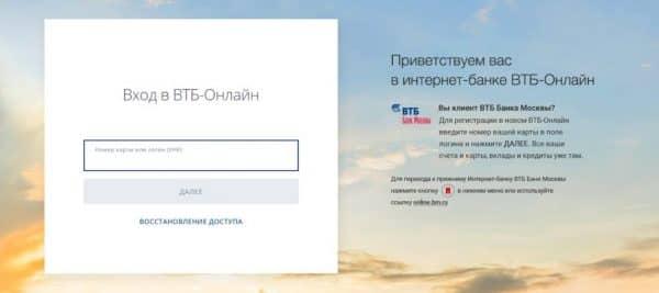 Как перевести деньги через ВТБ онлайн - инструкция!