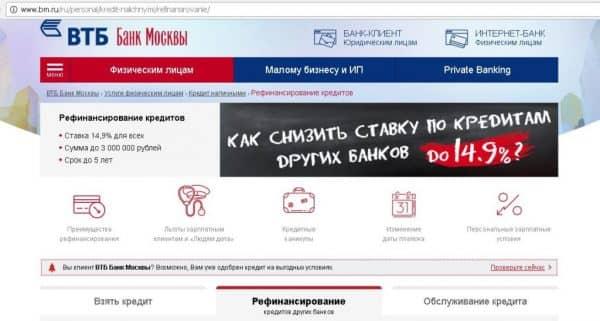 Рефинансирование потребительского кредита в ВТБ 24 банке!