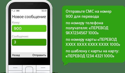 Как перевести деньги с одной карты на другую сбербанка через телефон 900