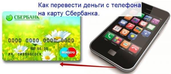 Деньги на телефон с карты сбербанк смс