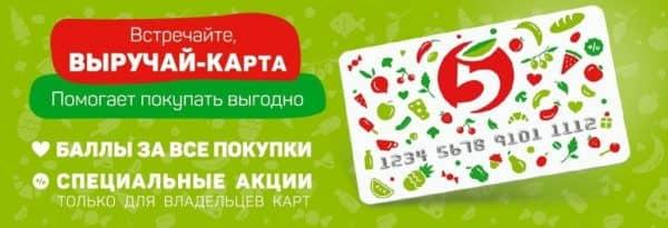 1 балл в Пятерочке - это сколько рублей?