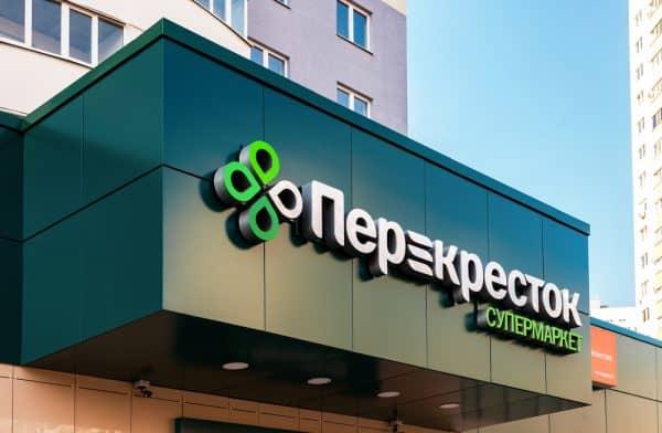 """1 балл в магазине """"Перекресток"""" сколько это рублей?"""