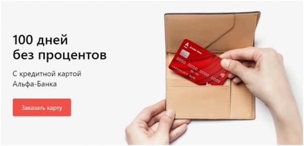 Как выглядит кредитная карта «Альфа-Банка» «100 дней без процентов»