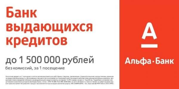 Кредитка «Альфа-Банка»