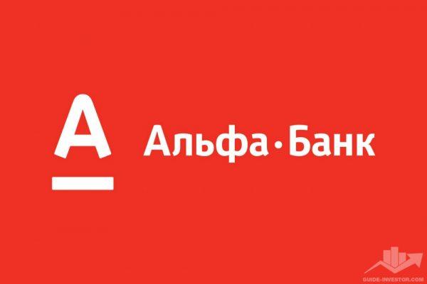 Условия оформления и получения кредитки «Альфа-Банка»
