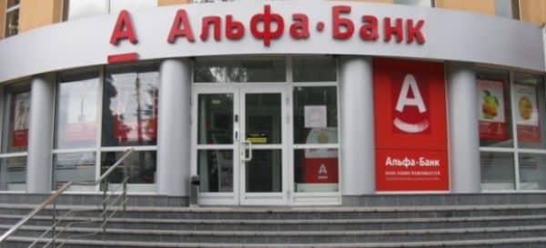 Использование карты «Альфа-Банка»