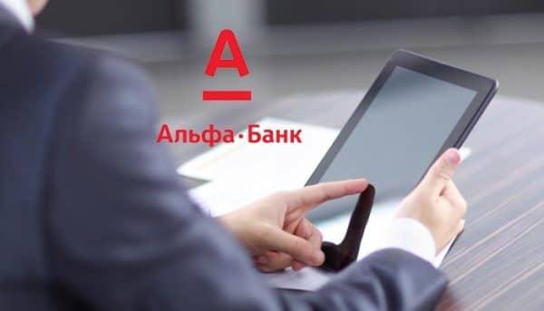 Выгодные предложения от «Альфа-Банка» юридическим лицам
