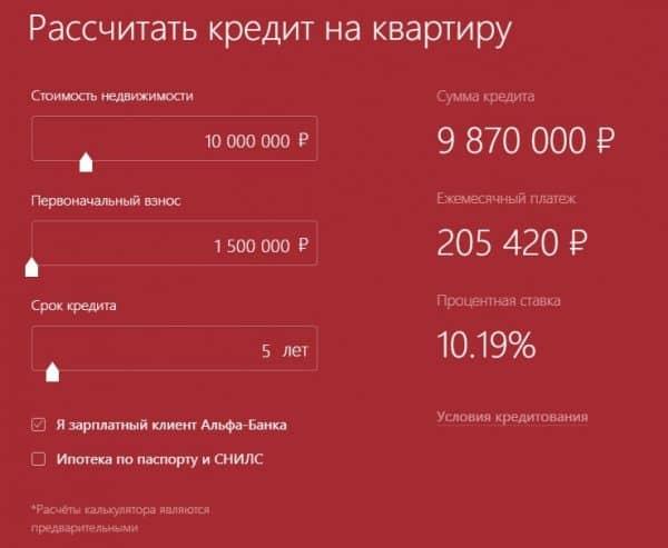 Как рассчитать ипотеку в «Альфа-Банке» по калькулятору онлайн?