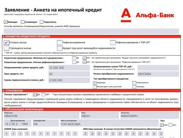 Как подать анкету-заявку на ипотеку в «Альфа-Банке»: онлайн-заявка