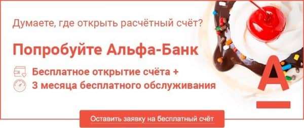 «Альфа-Банк»: тарифы РКО физ. лицам