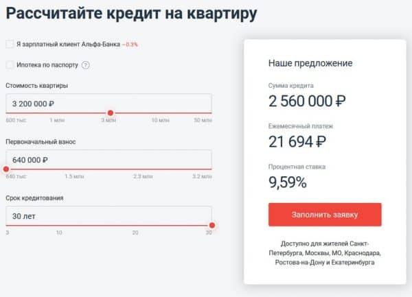 «Альфа-Банк»: ипотечный онлайн-калькулятор. Рассчитать проценты и переплату