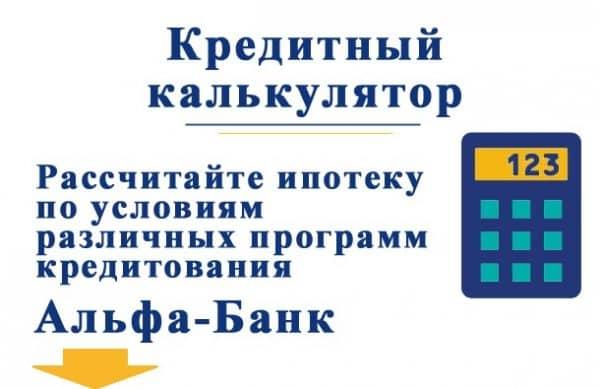 «Альфа-Банк»: ипотечный калькулятор, как пользоваться?