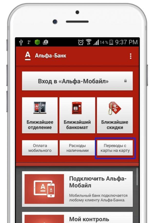 Онлайн-калькулятор ипотеки от «Альфа-Банка»