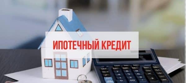 «Альфа-Банк»: ипотека, условия, особенности, преимущества