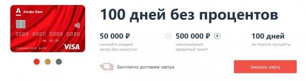 Кредитная карта от «Альфа-Банка» на 100 дней без начисления процентов