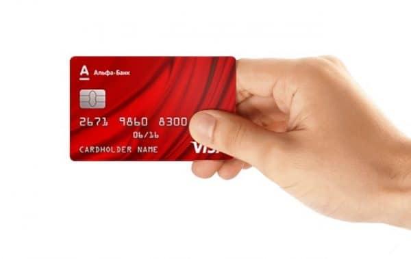 Кредитная карточка «Альфа-Банка»: сто дней без комиссионных начислений