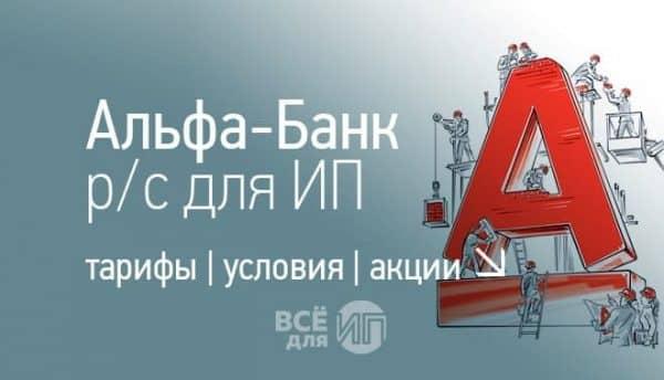 РКО «Альфа-Банка» для ИП