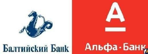Партнеры «Альфа-Банка», внесение без комиссии/процентов