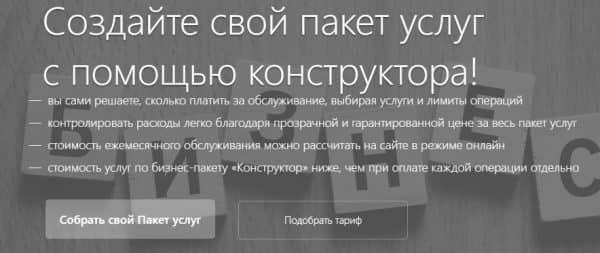 Тариф «Конструктор» от «Альфа-Банка» для юридических лиц