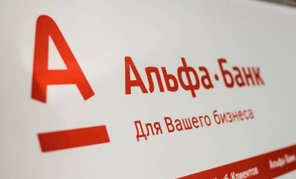 «Альфа-Банк»: тариф «Электронный»