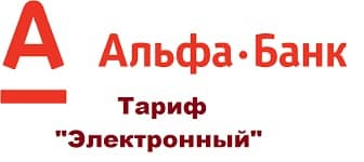 «Альфа-Банк»: тариф «Электронный» для ИП