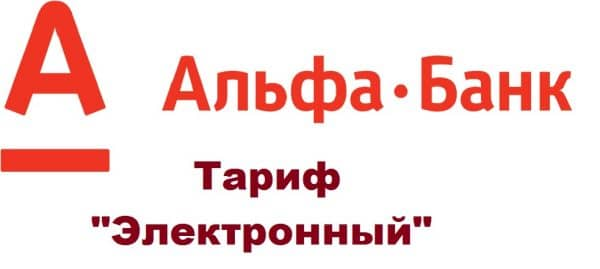 Тариф «Электронный» от «Альфа-Банка» для ИП