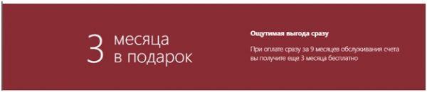 Условия действия РКО в «Альфа-Банке»: открытие расчетного счета для ИП, тарифы