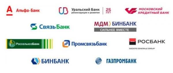 Банки-партнеры «Альфа-Банка»