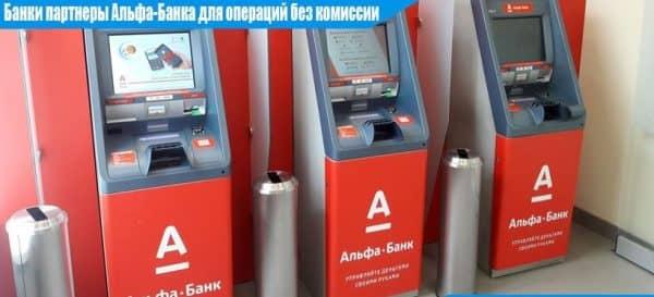 «Альфа-Банк» и банки-партнеры