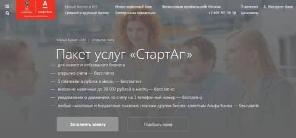 «Альфа-Банк»: «СтартАп-тариф»