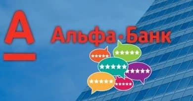 «Альфа-Банк» и ипотечный калькулятор на 2019 год