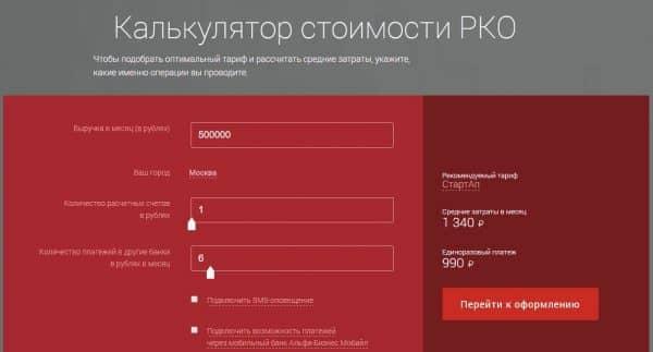 «Альфа-Банк»: как открыть бизнес-счет онлайн для юридического лица?