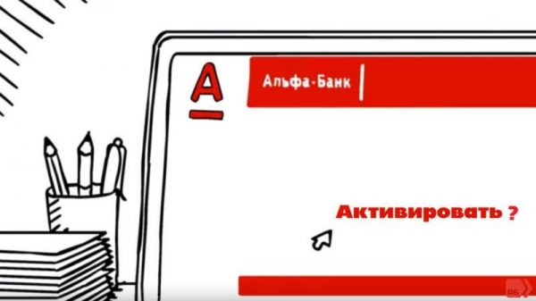 «Альфа-Банк»: кредитная карта и условия оформления