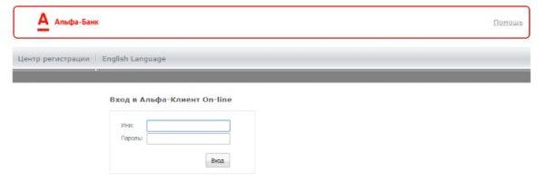 «Альфа-Банк» для бизнес-клиентов. Открыть расчетный счет online, перечень документов