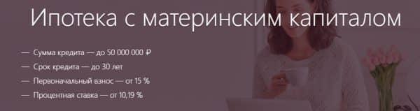 Ипотека от «Альфа-Банка» и онлайн-калькулятор