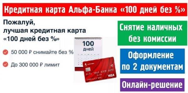 «Альфа-Банк»: процентная ставка по кредитной карте «100 дней беспроцентного пользования»