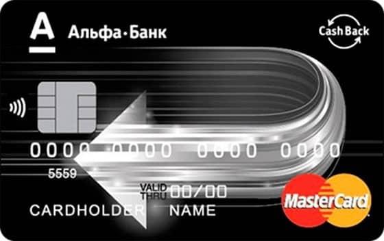 Кредитка от «Альфа-Банка» на шестьдесят дней беспроцентного использования
