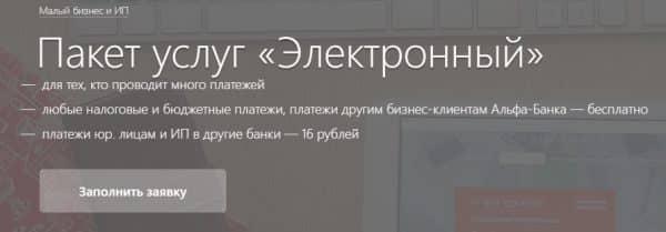 Тариф «Электронный» «Альфа-Банка» для юридических лиц