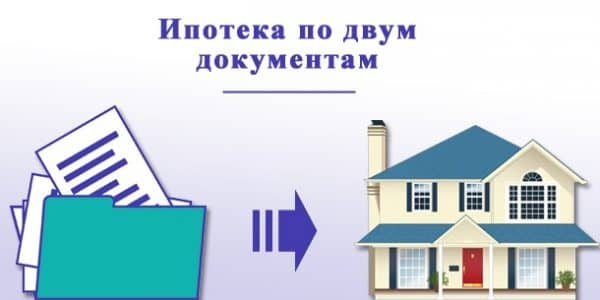 «Альфа-Банк»: ипотека по двум основным документам. Как получить кредитование?