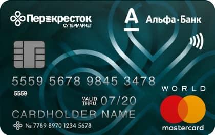 Кредитка от «Альфа-Банка» на шестьдесят дней без % «Перекресток»