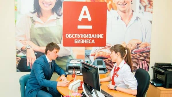 «Альфа-Банк»: как открыть счет для юридического лица?