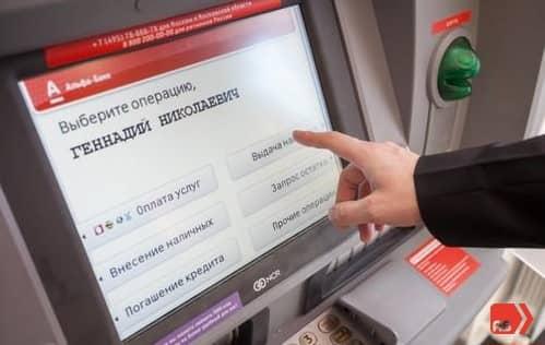 Где возможно снять деньги с карты «Альфа-Банка» без комиссионных